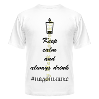 Футболка Keep calm and always drink на донышке
